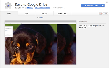 Save2googledrive1