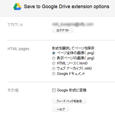 Save2googledrive3