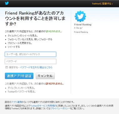 Friendranking