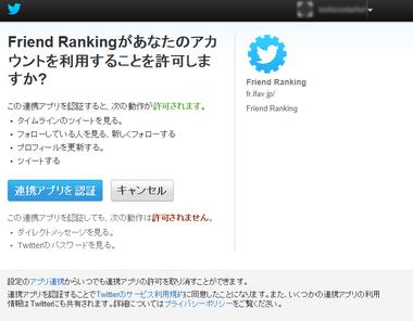 Friendranking2