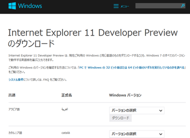 Ie11download