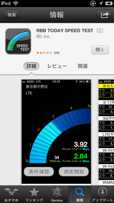 Speedtest1_2