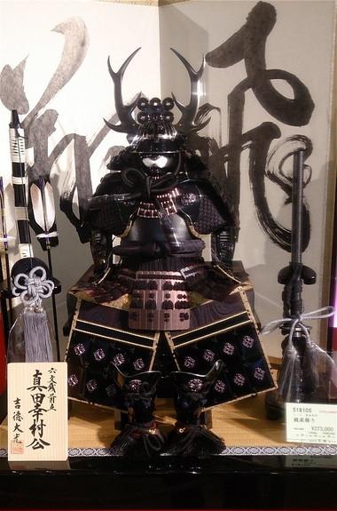 Yukimurasanda