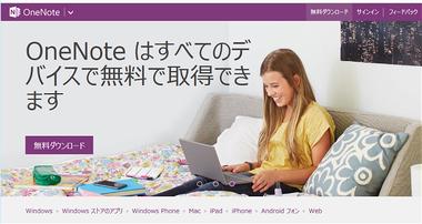 Microsoft2013_onenote