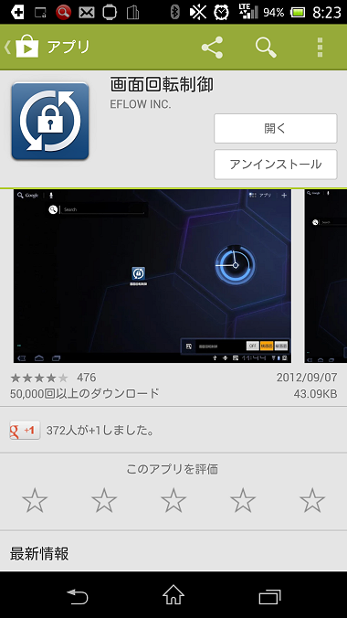 Screenshot_20140805083210