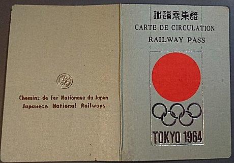 1964年東京オリンピックの鉄道パス(表紙と背表紙)