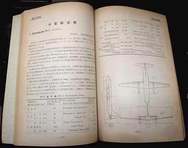 YS-11「世界に誇る 国産技術の粹」(昭和33年 1958年)