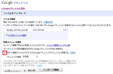 Googledoc2