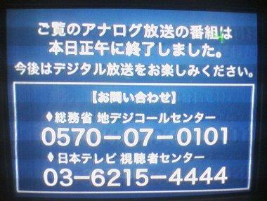 アナログテレビ放送終了の画面