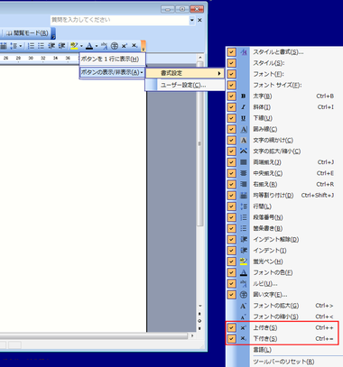 Word2003subsup
