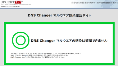 Dns_changer_ok