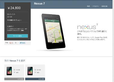 Nexus7_2