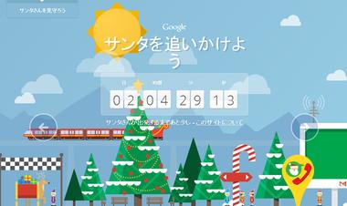 Googlesantatracker
