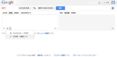 Googletranslate01