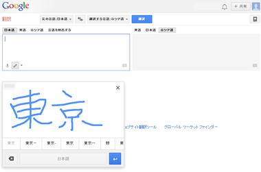 Googletranslate02