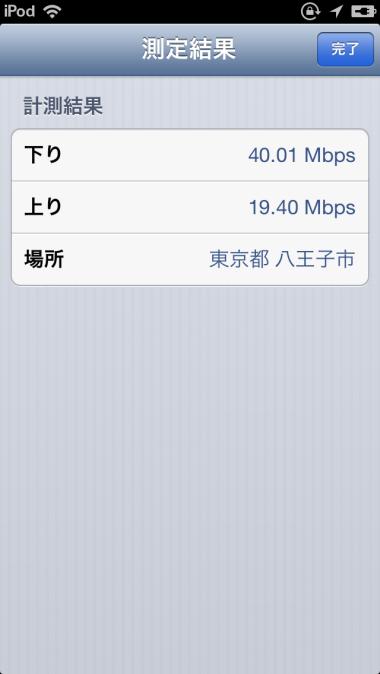 Speedtest3