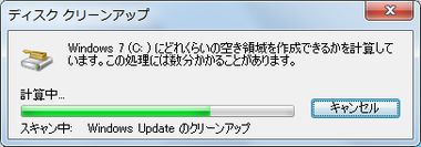 Diskcleanup3