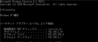 Ipconfig_2