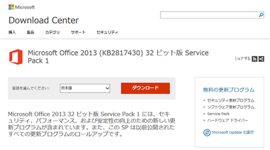 Office2013sp1