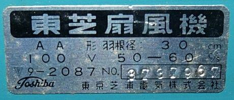 東芝扇風機AA形の製品ラベル