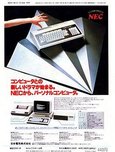 NEC PC-8001の広告