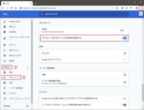 Chromeでダウンロードの保存場所を指定・変更する方法