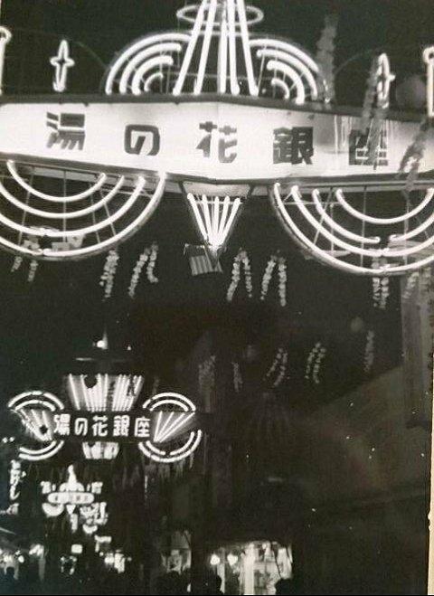 伊藤温泉 湯の花銀座 昭和37年(1962年)2月