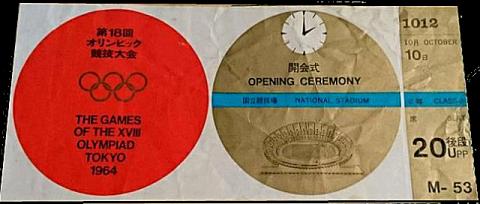 1964年 第18回東京オリンピック競技大会 開会式入場券