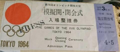 964年 東京オリンピックの模擬開・閉会式の入場券