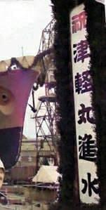 青函連絡船「津軽丸」進水式の看板 AIカラー化