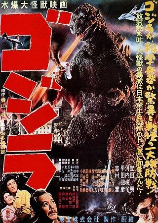 映画「ゴジラ」(1954年公開)のポスター