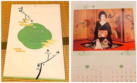 八王子芸者カレンダー2021