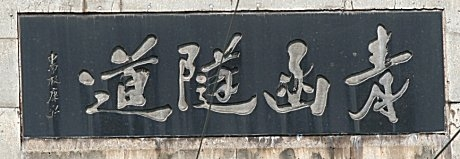 青函トンネルの扁額(本州側)。揮毫は中曽根康弘