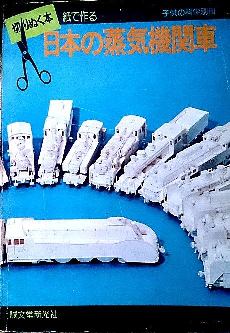 子供の科学別冊「紙で作る日本の蒸気機関車」