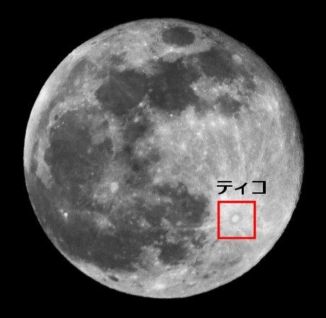 月面のティコクレーター