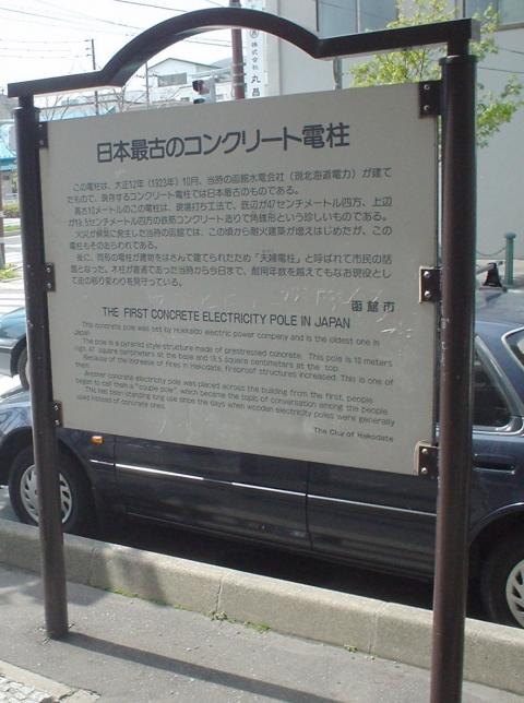 日本最古のコンクリート製電柱の掲示板