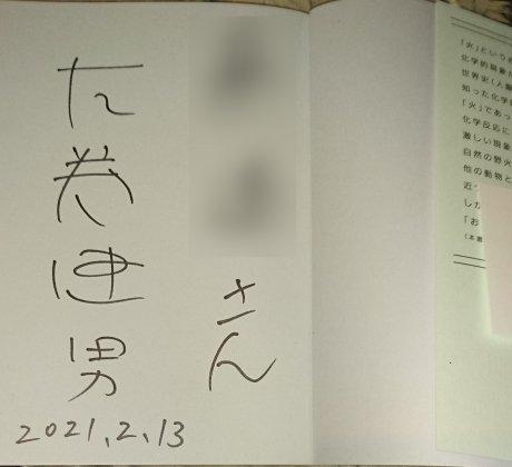 左巻健男さんのサイン