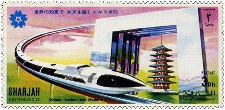 大阪万博の記念切手(1970年)