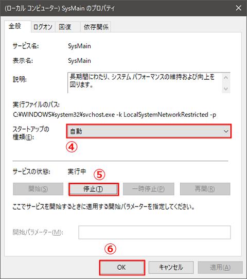 SysMailのプロパティ