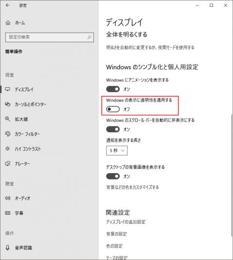 Windowsの透明効果を無効化